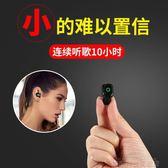 藍芽單耳耳機 開車華為藍芽耳機迷你超小隱形耳塞式無線運動微型掛耳式  DF 科技旗艦店