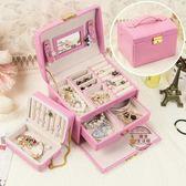 首飾盒公主 歐式珠寶飾品盒帶鎖多層 耳環耳釘手飾收納盒韓國簡約·樂享生活館
