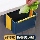 【免運】垃圾桶 掛式垃圾桶 可折疊收納桶 壁掛式垃圾簍 便攜垃圾籃 懸掛式垃圾筒 免打孔