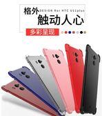 手機殼 HTC U11手機殼U11plus防摔硅膠全包軟殼HTCU11 保男女款  coco衣巷