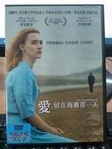 挖寶二手片-0B02-206-正版DVD-電影【愛,留在沙灘那一天】-瑟夏羅南 比利霍爾(直購價)