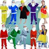 聖誕節兒童演出服裝王子白雪公主表演服套裝聖誕老人服【英賽德3C數碼館】