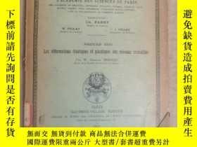 二手書博民逛書店memorial罕見sciences physiques(P3103)Y173412