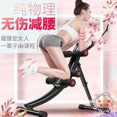 美腰收腹 家用 健身器瘦腰美腰肌腹肌健腹器健身器材 XW