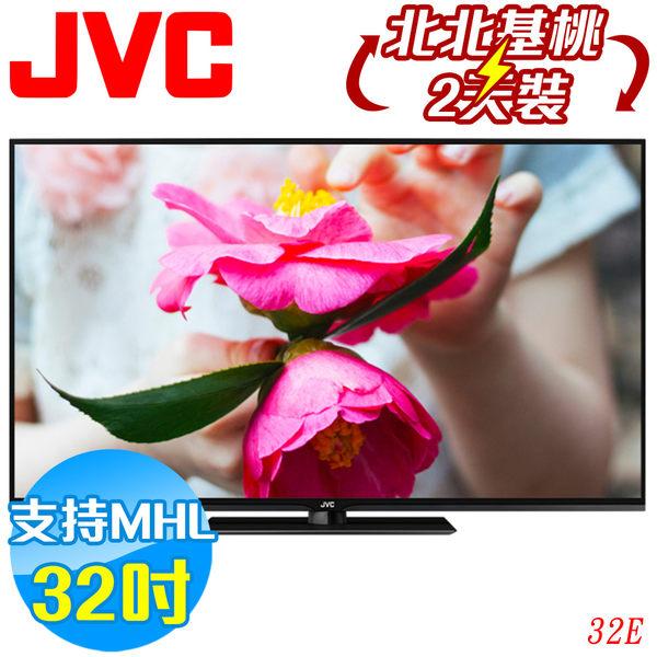 《送HDMI線》JVC瑞軒 32吋32E HD液晶電視附視訊盒