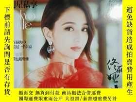 二手書博民逛書店時尚罕見明星私享 2018年7月 封面 佟麗婭Y83474