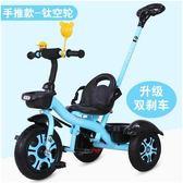 麥豆兒童三輪車寶寶嬰兒手推車幼兒腳踏車1-3-5歲小孩童車自行車  ATF  poly girl