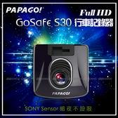 【愛車族購物網】PAPAGO! GOSAFE S30 FULL HD行車記錄器+16G