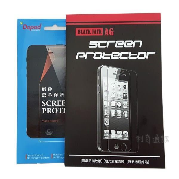 防指紋霧面螢幕保護貼 iPhone 6 Plus / 6S Plus (5.5吋) 雙面