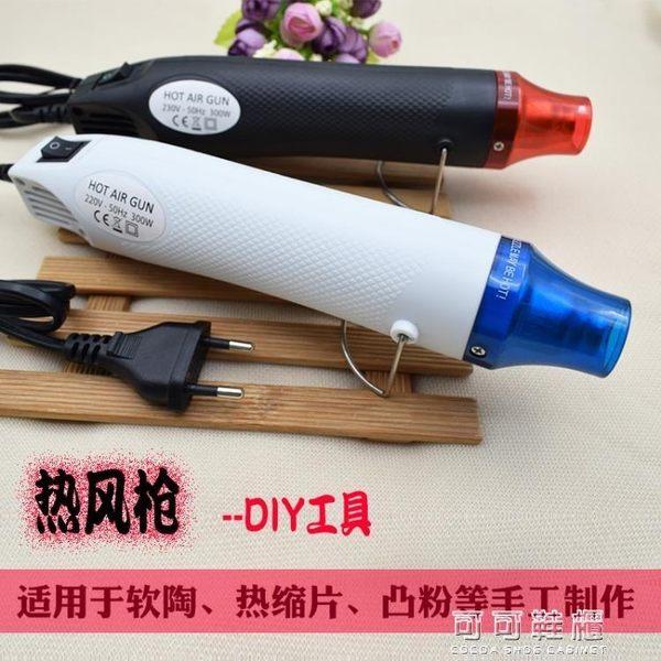 熱風槍diy工具熱縮片軟陶凸粉浮雕粉熱縮膜手工適用手持熱風機 可可鞋櫃