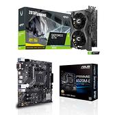 ZOTAC GAMING GeForce GTX 1650 AMP Core D6 *3片+華碩 PRIME A520M-E/CSM 3片