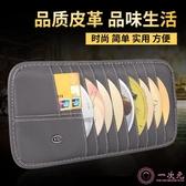汽車cd夾 車載cd包 多功能遮陽板套CD夾車用光盤碟片夾收納袋