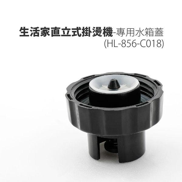 【FL生活+】生活家直立式掛燙機-專用水箱蓋(HL-856-C018)