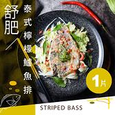 健康首選【樸粹水產】舒肥泰式檸檬鱸魚排 200g/片 1片入