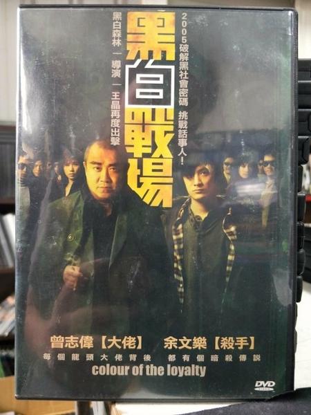 挖寶二手片-M07-051-正版DVD-華語【黑白戰場】-曾志偉 余文樂 黃伊汶(直購價)