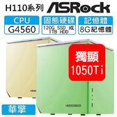 【分期0利率】「打造生活品質-帝王款」:4560雙核、8G、120G SSD Or 1TB HDD、1050Ti獨顯、500W