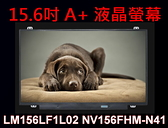 筆電 液晶面板 LM156LF1L02 NV156FHM-N41 NV156FHM-N42 B156HAN04.4/1.0 15.6吋 1920*1080 螢幕 更換 維修