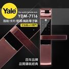 Yale耶魯 熱感應觸控指紋/卡片/密碼/鑰匙智能電子門鎖YDM-7116(附基本安裝)