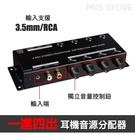 (全新現貨) 一進四出 3.5mm / RCA 耳機音源分配器 音源切換 一轉四 分音器 耳機 喇叭 聲音 AUX 切換器