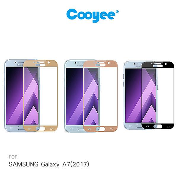 Cooyee SAMSUNG Galaxy A7 2017 滿版玻璃貼 全膠 滿版 全屏 高透光率 9H硬度 2.5D 鋼化膜 玻璃貼