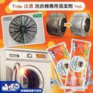 美國 Tide 洗衣機專用清潔劑 75g(包)
