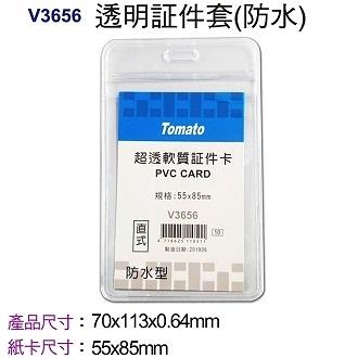 Tomato 直式透明 証件套 防水超透 36個/盒 V3656 323656