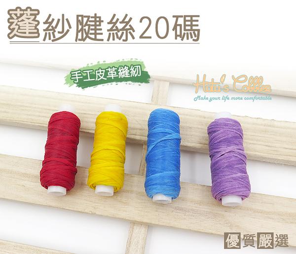 糊塗鞋匠 優質鞋材 N179 台灣製造 蓬紗腱絲蠟線20碼 韌性佳 手工皮革縫紉