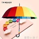 兒童雨傘直桿創意女長柄韓國小清晰彩虹傘晴雨兩用16骨拱形學生自動晴 NMS蘿莉小腳ㄚ