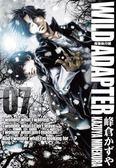 疾暴執行部WILD ADAPTER(7)(新裝版)