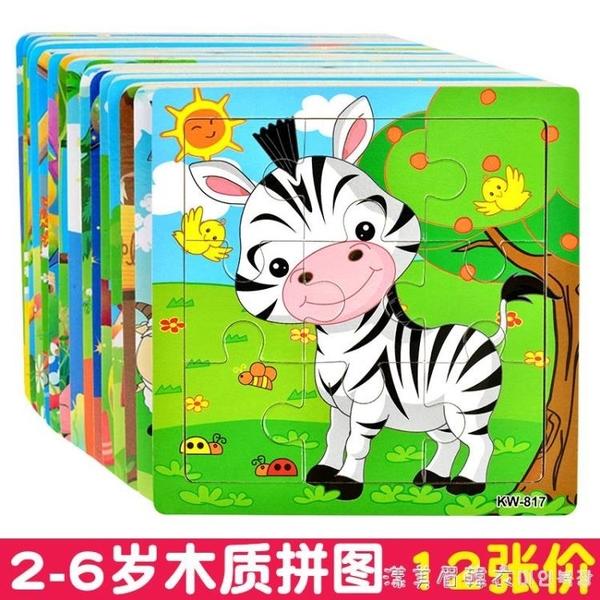 幼兒童木質拼圖3-4-6歲5寶寶早教益智力動腦男孩女孩積木小孩玩具 漾美眉韓衣