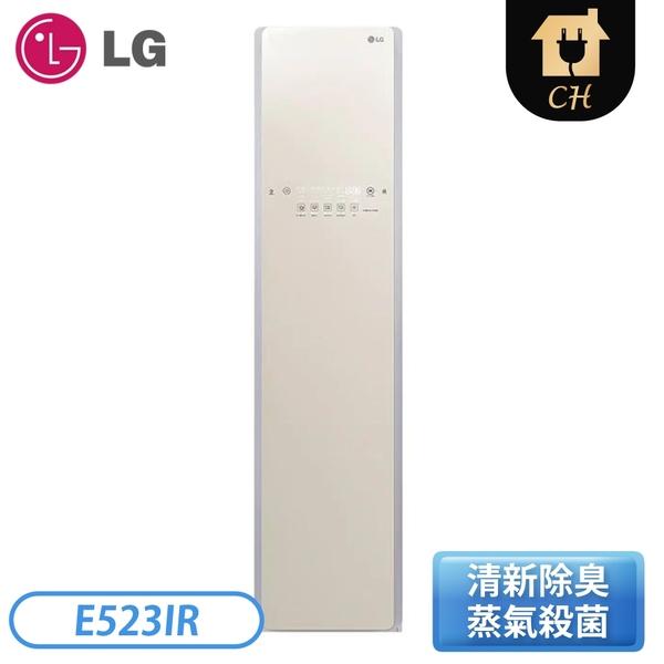 [LG 樂金]WiFi Styler 蒸氣電子衣櫥-亞麻紋象牙白 E523IR