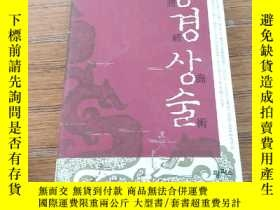 二手書博民逛書店商經商術罕見韓文版Y334091