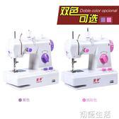 芳華208縫紉機電動台式家用小型迷你腳踏多功能吃厚縫紉機 WD初語生活館