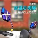 摩托車改裝反光鏡踏板鬼火電動車后視鏡大視野通用春風倒車反光鏡 快速出货