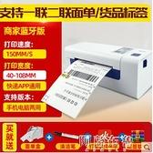 標籤機 快遞單打單機電子面單機一二聯快遞單小型藍芽通用打印機快遞條碼 阿薩布魯