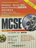 (二手書)MCSE專業認證指南(70-294試題)WINOWS SERVER 2003 ACTIVE DIECTOTORY..