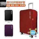 行李箱行李箱彈力保護套加厚耐磨保護罩防水牛津布皮箱套20寸24寸28寸