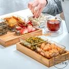 【2個裝+竹盤】分隔拼盤玻璃水果盤現代客廳小吃盤子家用創意干果盤【輕派工作室】