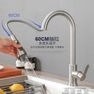 水龍頭廚房水龍頭抽拉式冷熱家用水槽 304不銹鋼洗菜盆洗碗池可伸縮旋轉 晶彩