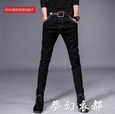 男士牛仔褲彈力新款修身小腳韓版潮流黑色休閒長褲子男秋冬季 夢幻衣都