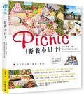 野餐小日子:主題、美食、景點,給自己的美...