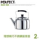 [ 家事達 ] PERFECT -(KH-60120) 理想》理想精巧笛音壺2L