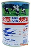 【嘉騰小舖】飛燕煉乳-奶素 1300公克±1.5% [#1]{AMLSL}