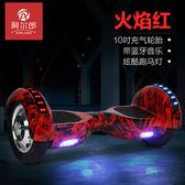 阿爾郎 電動平衡車雙輪兒童成人智慧代步車兩輪體感車漂移車 igo 城市玩家
