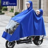 電瓶車雨衣 正招電動自行車男女騎行雨衣雙人母子加大加厚電瓶車防水單車雨披 京都3C