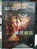 挖寶二手片-P09-428-正版DVD-電影【屍控網路】-(直購價)