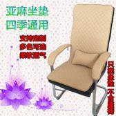 椅套 四季亞麻坐墊電腦椅帶靠背墊辦公椅墊轉椅坐墊老板椅座墊柔軟透氣【小天使】