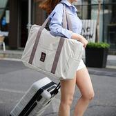 ♚MY COLOR♚行李箱用折疊旅行包 韓國 便攜 外掛 旅行 收納 拉桿 整理 分類【B47】