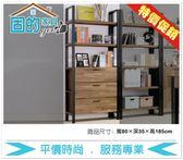 《固的家具GOOD》509-01-ADC 保羅集成木紋2.7尺三抽書櫃【雙北市含搬運組裝】