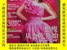 二手書博民逛書店健康之友2012年2月號罕見蔡依林Y403679